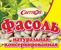 Фасоль натуральная консервированная